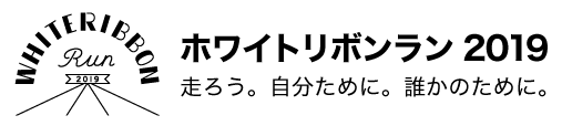 ホワイトリボンラン 2019