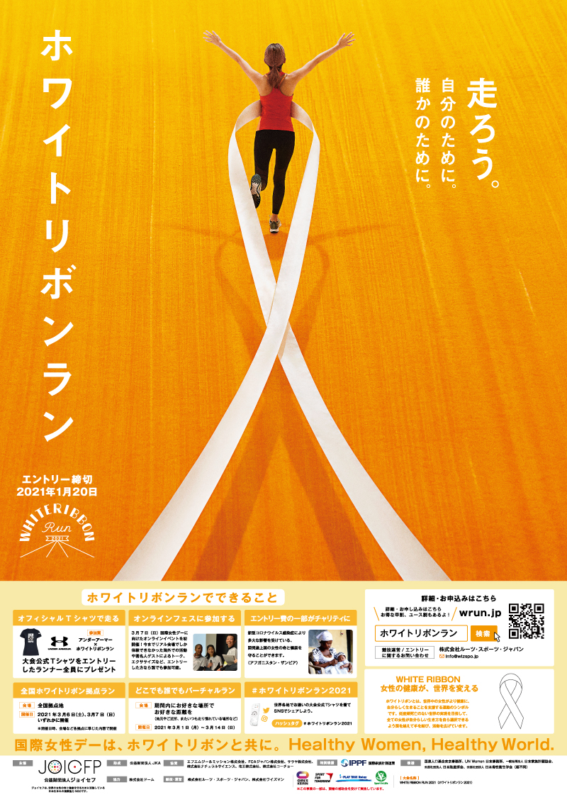 WHITE RIBBON RUN 2021 ポスター